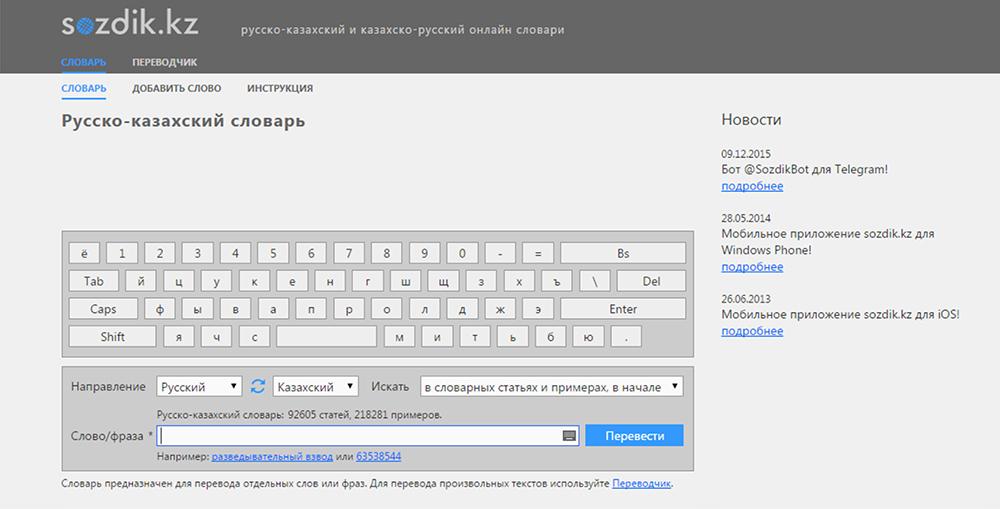 русский казахский перевод с картинками богу, некоторые модели