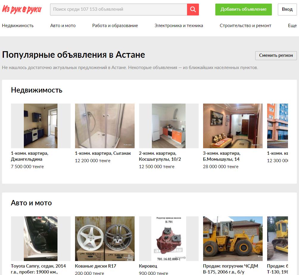 Астана подать бесплатное объявление в газету инфо-цес иркутская газета доска объявлений
