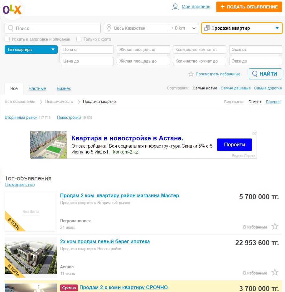 Подать объявление в инфо цес астана бесплатно частные объявления о продажи автомобилей в чувашии