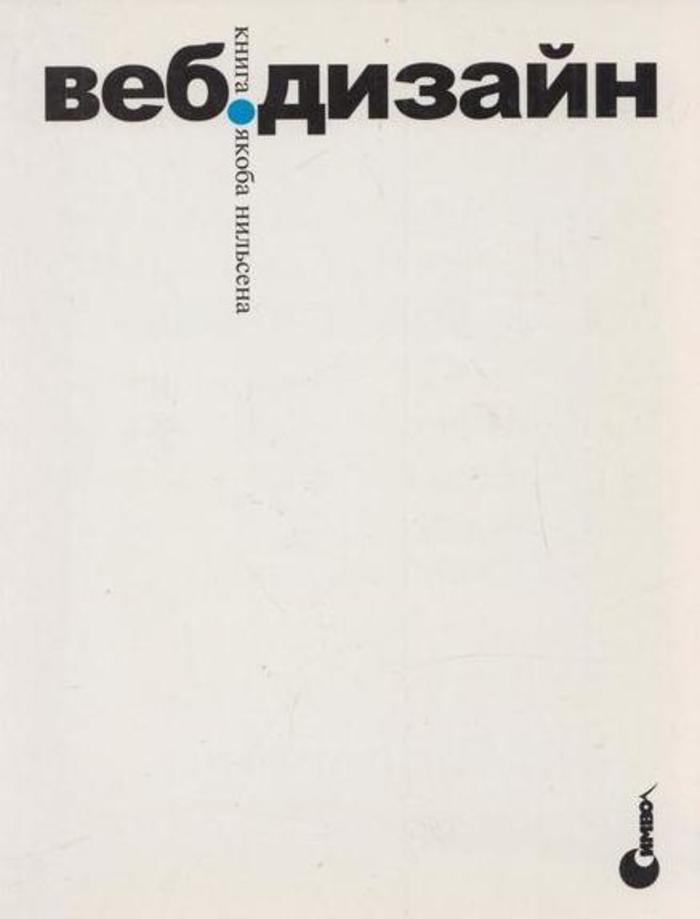 «Веб-дизайн», Якоб Нильсен