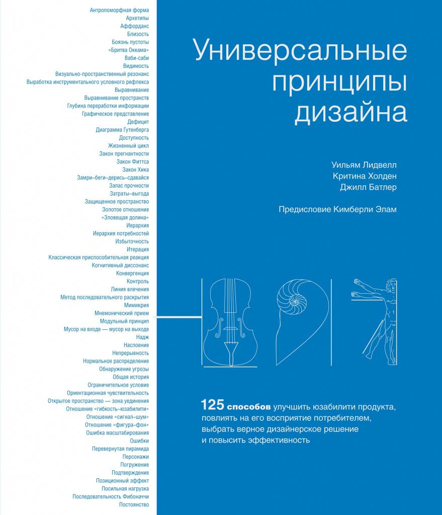 «Универсальные принципы дизайна», Уильям Лидвелл, Критина Холден, Джилл Батлер.jpg