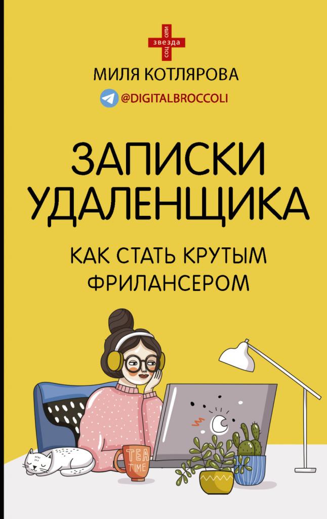 Джамиля Котлярова, «Записки удаленщика. Как стать крутым фрилансером».jpg