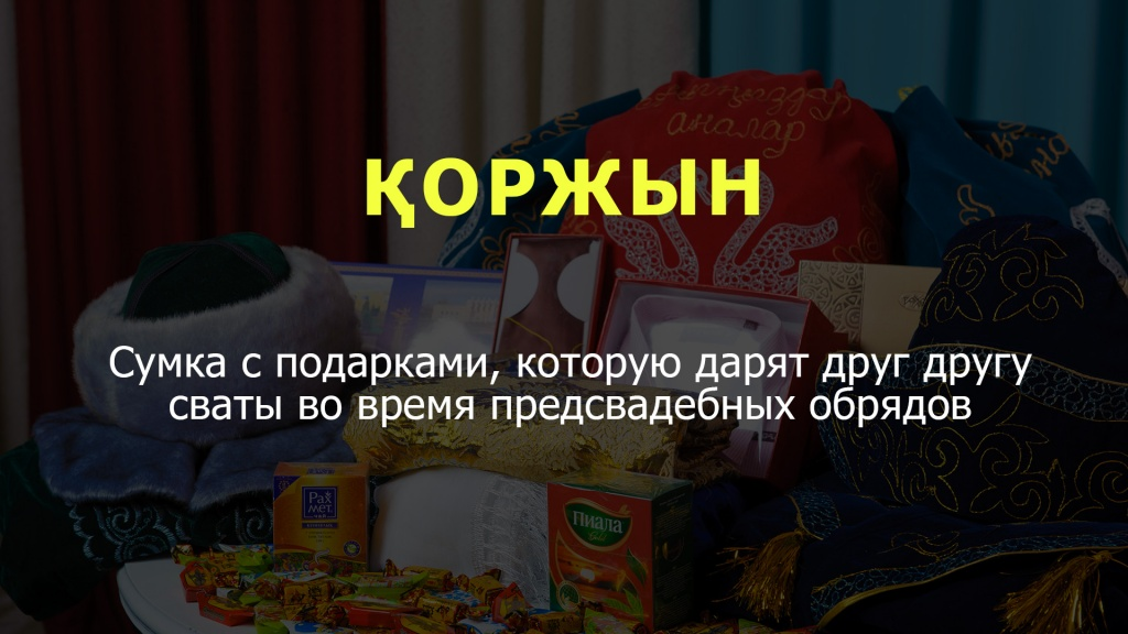 КОРЖЫН.jpg
