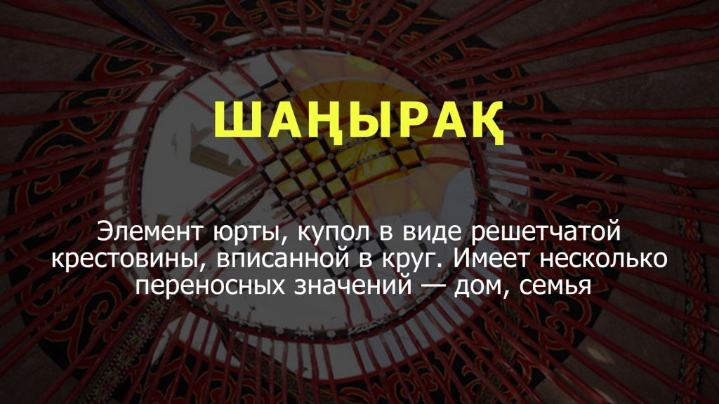 ШАНЫРАК.jpg