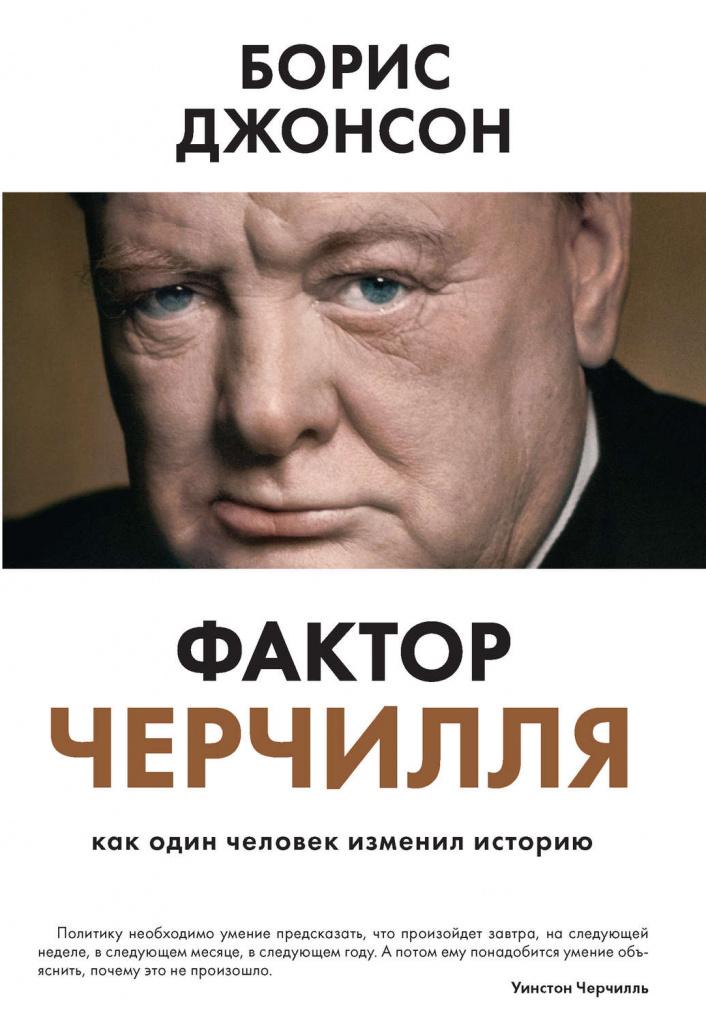 Фактор Черчилля», Борис Джонсон, 2014.jpg