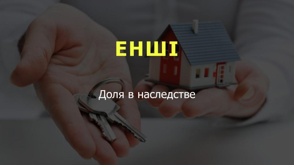 ЕНШ__.jpg
