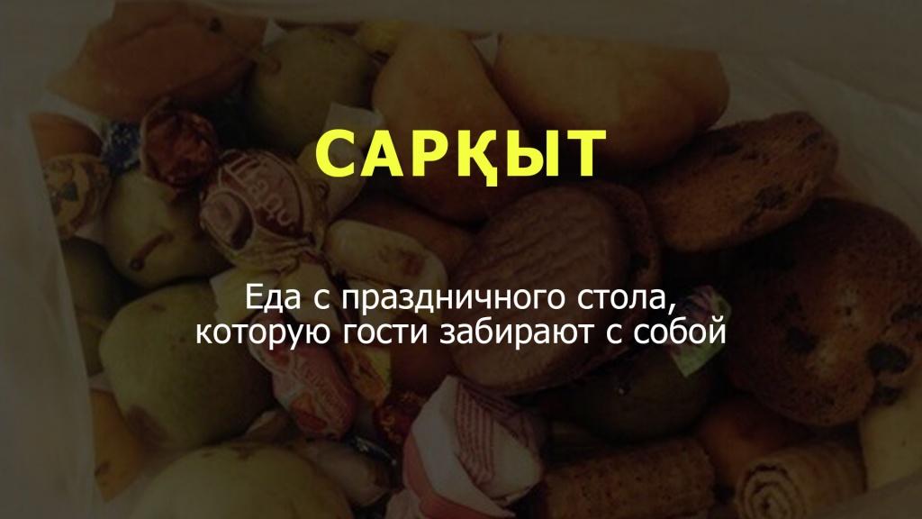 САРКЫТ.jpg