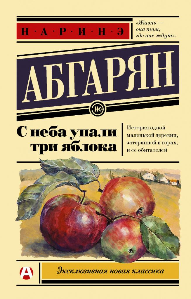 С неба упали три яблока.jpg