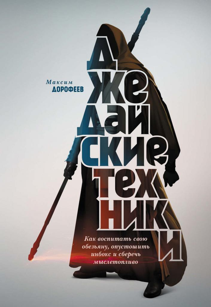 Максим Дорофеев, «Джедайские техники. Как воспитать свою обезьяну, опустошить инбокс и сберечь мыслетопливо»